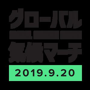 Global_Climate_Strikes_logo_JA_color.png