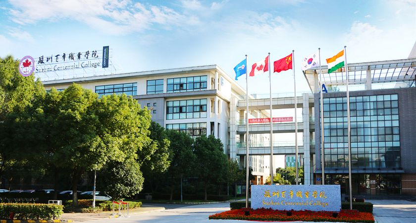 Picture of Suzhou Centennial College campus