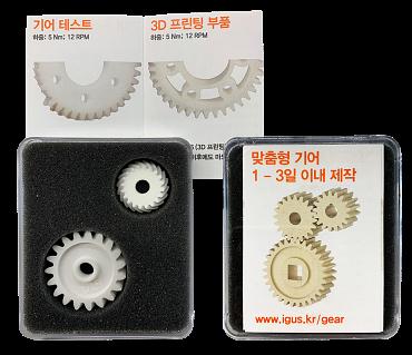 iglidur® 3D 프린팅 샘플 박스