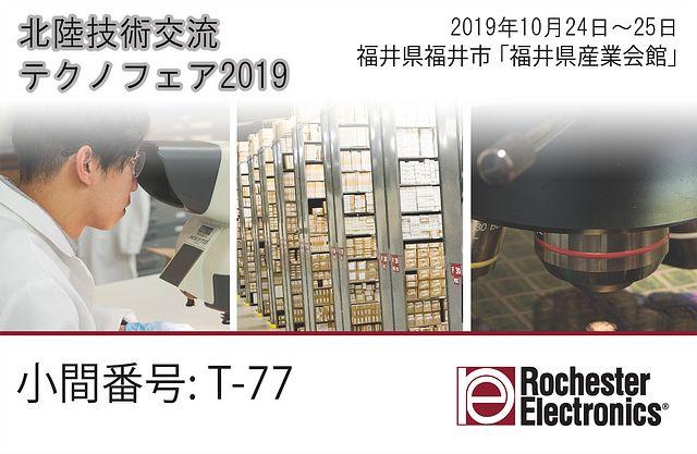 Japan_tradeshow_announcement_image2