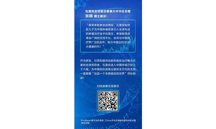 China_International_Import_Expo_03.png